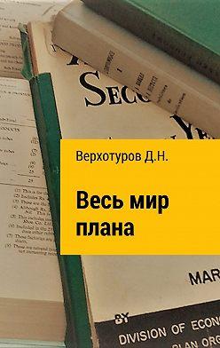 Дмитрий Верхотуров - Весь мир плана