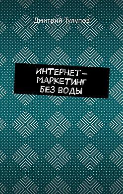 Дмитрий Тулупов - Интернет-маркетинг безводы