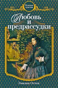 Эмилия Остен - Любовь и предрассудки