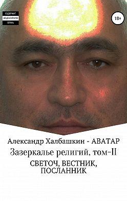 Александр Халбашкин - Зазеркалье религий. Том II