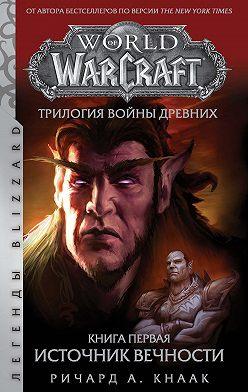 Ричард Кнаак - World Of Warcraft. Трилогия Войны Древних: Источник Вечности