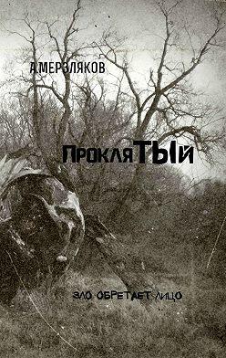 Андрей Мерзляков - Проклятый