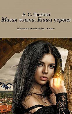 А. Грехова - Магия жизни. Книга первая. Поиски истинной любви: он иона