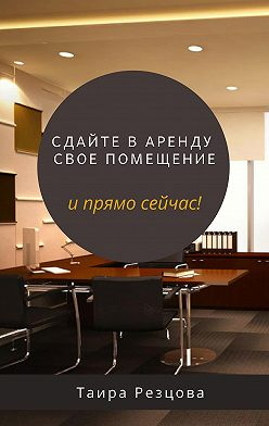 Таира Резцова - Сдайте варенду пустующее помещение. Ипрямо сейчас!