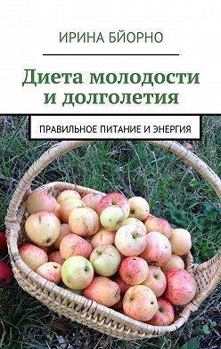 Ирина Бйорно - Диета молодости идолголетия