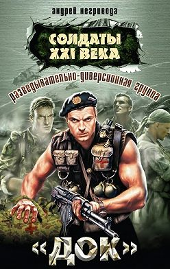 Андрей Негривода - Разведывательно-диверсионная группа. «Док»