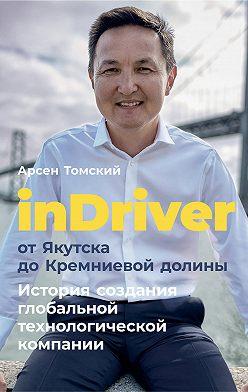 Арсен Томский - InDriver: От Якутска до Кремниевой долины