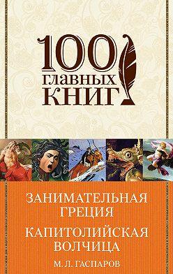Михаил Гаспаров - Занимательная Греция. Капитолийская волчица (сборник)