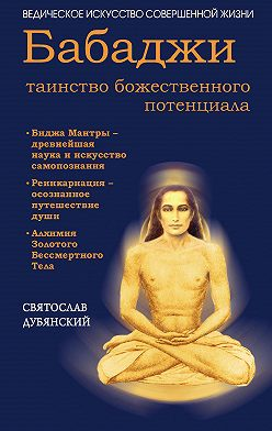 Святослав Дубянский - Бабаджи – таинство божественного потенциала