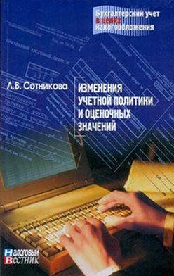 Людмила Сотникова - Изменение учетной политики и оценочных значений
