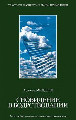 Арнольд Минделл - Сновидения в бодрствовании. Методы 24-часового осознаваемого сновидения