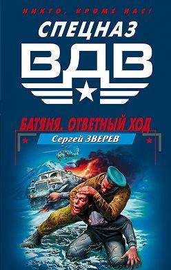 Сергей Зверев - Батяня. Ответный ход