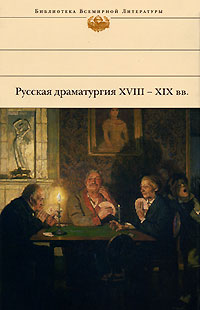 Александр Пушкин - Русская драматургия XVIII – XIX вв. (Сборник)