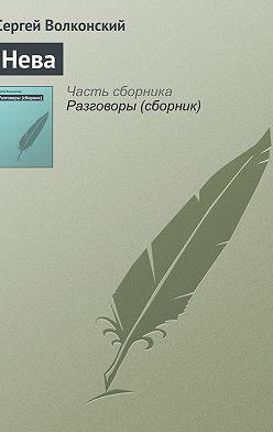 Сергей Волконский - Нева