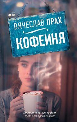 Вячеслав Прах - Кофейня (сборник)