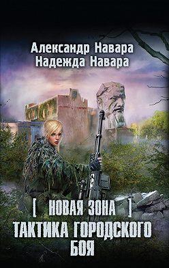 Александр Навара - Новая Зона. Тактика городского боя