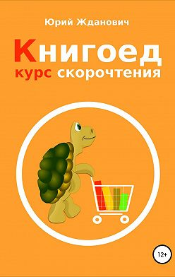 Юрий Жданович - Книгоед. Курс скорочтения
