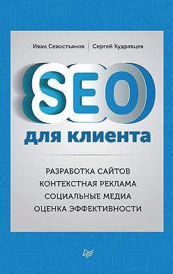 Иван Севостьянов - SEO для клиента