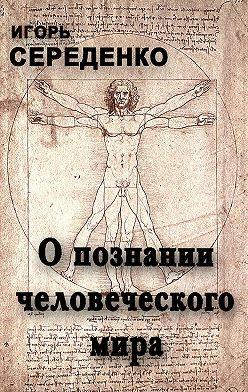 Игорь Середенко - О познании человеческого мира