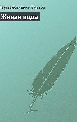 Неустановленный автор - Живая вода