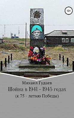Михаил Гудаев - Шойна в 1941 – 1945 годах