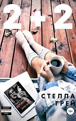 Стелла Грей - 2+2