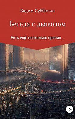 Вадим Субботин - Беседа с дьяволом