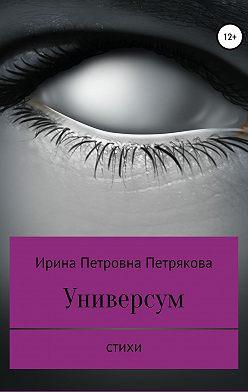 Ирина Петрякова - Универсум