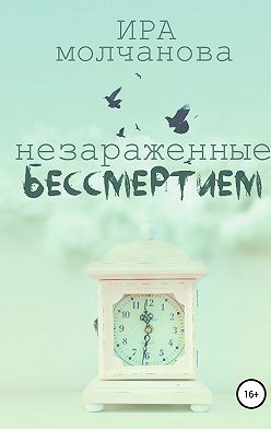 Ирина Сергеевна Молчанова - Незараженные бессмертием