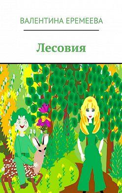 Валентина Еремеева - Лесовия