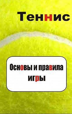 Илья Мельников - Теннис. Основы и правила игры