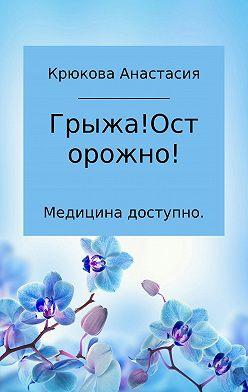 Анастасия Крюкова - Медицина доступно. Грыжа! Осторожно!