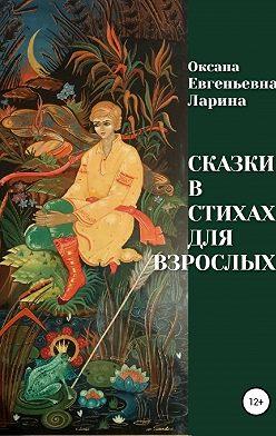 Оксана Ларина - Сказки в стихах для взрослых