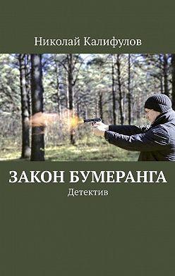 Николай Калифулов - Закон бумеранга. Детектив