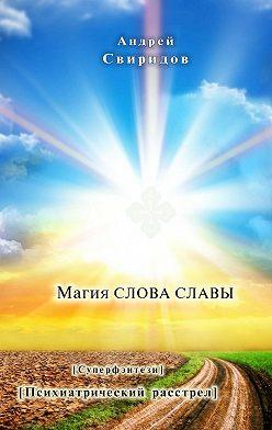 Андрей Свиридов - Магия СЛОВА СЛАВЫ