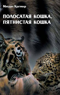 Михаил Кречмар - Полосатая кошка, пятнистая кошка