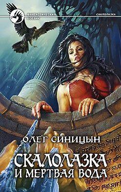 Олег Синицын - Скалолазка и мертвая вода