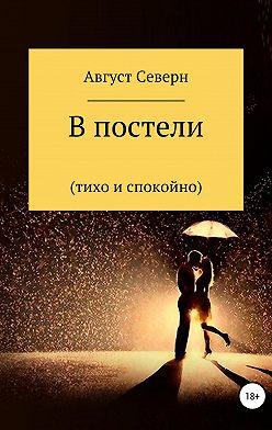 Август Северн - В постели (спокойно и тихо)