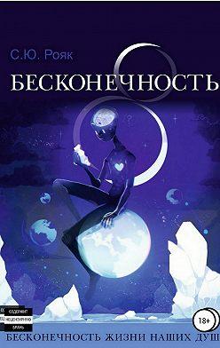 Степан Рояк - 8 Бесконечность