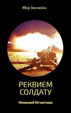 Николай Игнатков - Реквием солдату
