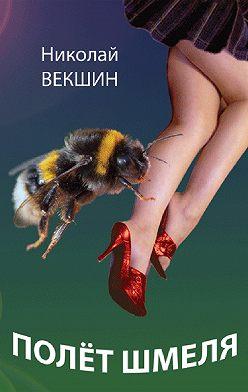 Николай Векшин - Полёт шмеля (сборник)
