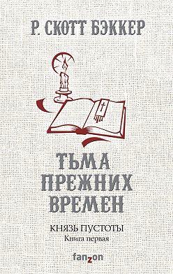 Р. Скотт Бэккер - Князь Пустоты. Книга первая. Тьма прежних времен