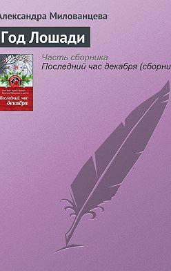 Александра Милованцева - Год Лошади