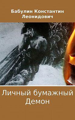 Константин Бабулин - Личный бумажный Демон