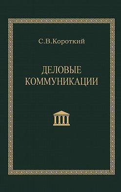Сергей Короткий - Деловые коммуникации