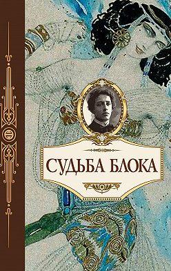 Unidentified author - Судьба Блока. По документам, воспоминаниям, письмам, заметкам, дневникам, статьям и другим материалам