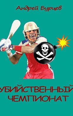 Андрей Бурцев - Убийственный чемпионат