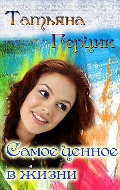 Татьяна Герцик - Самое ценное в жизни