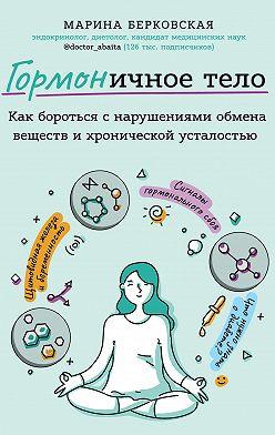 Марина Берковская - ГОРМОНичное тело
