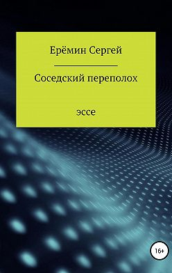 Сергей Еремин - Соседский переполох